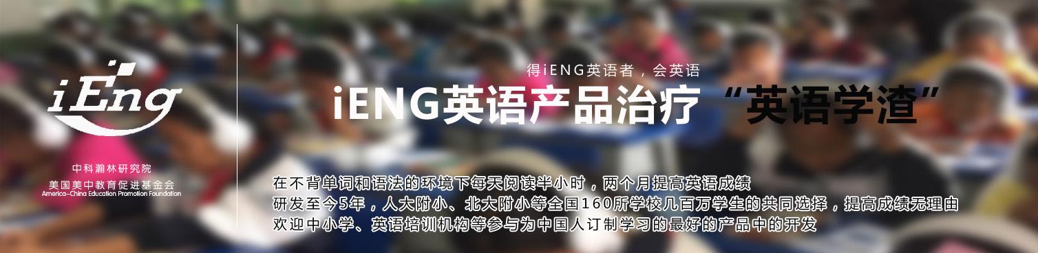 iENG英语阅读平板,中科瀚林研究院研发推广