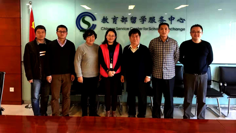 访问中国教育留学服务中心