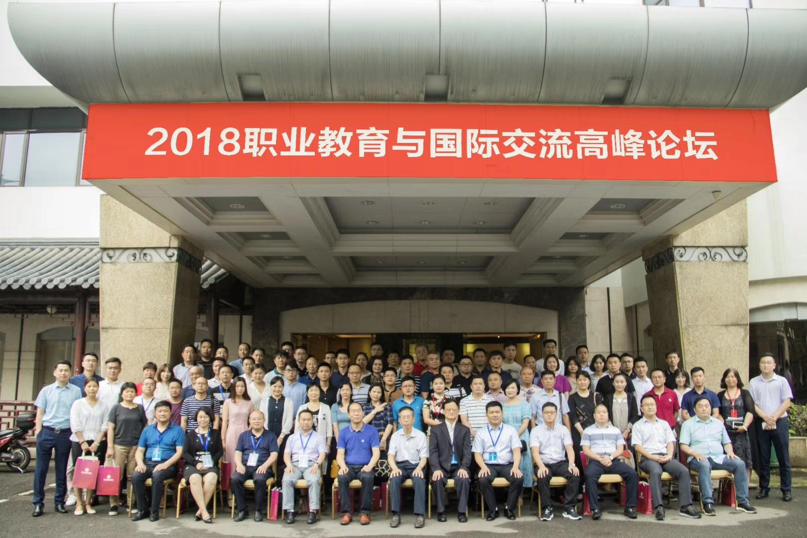 北京中科瀚林信息技术研究院受邀参加2018年职业教育与国家交流高峰论坛并签约重要合作