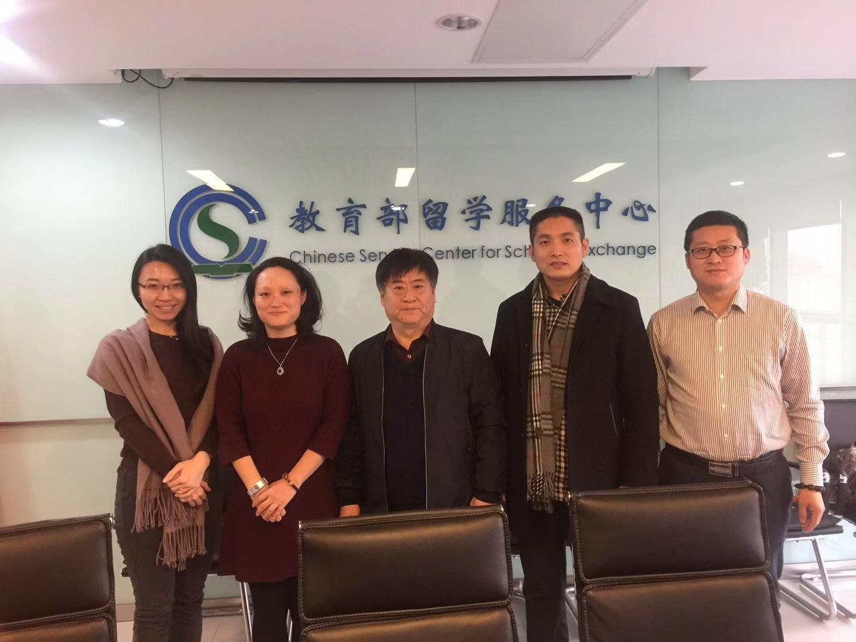 访问中国教育留学服务中心来华处